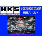 HKS ファインチューンVベルト (パワステ) レガシィワゴン BP5 A型 〜H16/4 EJ20X/EJ20Y H15/5〜H16/4 24996-AK013