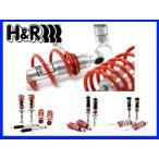 H&R 車高調 シボレー コルベット (C6) X245/X245A/X245S FR 05〜 29150-1