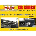 JIC KJR マフラー ヴィヴィオ/プレオ 2WD・NA/SC KK3/RA1 KJR-SU1