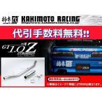 柿本 GT1.0Zレーシング マフラー インテグラ T-R LA/ABA-DC5 K20A(SPEC-R) H13/7〜H19/2 H11351