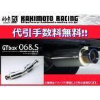 柿本 GTbox 06&S マフラー NV350 キャラバン バン CBF-VR2E26 QR20DE H24/6〜 N443109