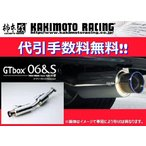 柿本 GTbox 06&S マフラー S660 DBA-JW5 S07A(TB) H27/4〜 H443103
