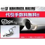 柿本 GTbox Rev マフラー デリカD5 DBA-CV5W 4B12(MIVEC) H19/1〜H22/3 M41327