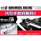 柿本 Regu06R マフラー インテグラT-R LA/ABA-DC5 K20A(SPEC-R) H13/7〜H19/2 H21351