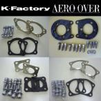 Kファクトリー エアロオーバー リアキャンバーキット 3度 プリウス ZVW30