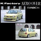 Kファクトリー エアロオーバー 4点セット (フロントバンパー/サイドステップ/リアバンパー/マフラー) 未塗装 マーチ K11 前期 〜H9/4