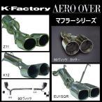 Kファクトリー エアロオーバー スクエアWマフラー ランクス NZE121/ZZE123 前期 〜H14/8