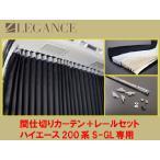 レガンス 間仕切りカーテン レールセット ハイエース標準 200系S-GL専用