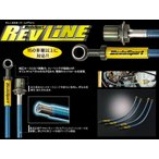 ウェッズ REVLINE ブレーキライン ヴィッツ RS NCP91 RL-T159