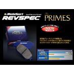 ウェッズ REVSPEC プライム ブレーキパッド フロント1台分 シビック  EF9   H1/9〜H3/9  H017