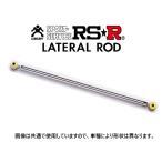 RS-R ラテラルロッド (ブッシュ) スペーシア/スペーシアカスタム MK42S R06A H25/8〜 LTS0009B