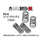 ポイント2倍 RS-R スーパーダウンサス トッポBJ H41A/H42A/H46A 4A30/3G82 H10/10〜 B004S