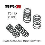 RS-R ダウンサス フレアクロスオーバー MS31S 4WD/NA H26/1〜 S405D