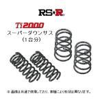 RS-R Ti2000 スーパーダウンサス ハスラー 2WD MR31S R06A  H26/1〜  S400TS