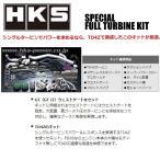 HKS ウエストゲートシリーズ スペシャルフルタービンキット RX-7 FD3S 13B-REW H3/10〜 11003-AZ001