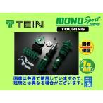 テイン モノスポーツツーリング 車高調 ISF USE20  FR GSC72-71SS3