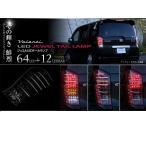 ヴァレンティ ジュエルLEDテール ライトスモーク/ブラッククローム ステップワゴンスパーダ RK1/RK2/RK5/RK6 H21/10〜 THRKSTP-SB-1