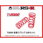 RS-R Ti2000 直巻きサス ID62mm/6inch(152mm)/13kgf/mm