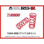 RS-R Ti2000 直巻きサス ID62mm/7inch(178mm)/11kgf/mm