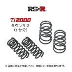 RS-R Ti2000 ダウンサス シエンタ NSP170G 2WD H27/7〜 T896TW