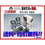 RS-R Ti2000 ダウンサス ラパンSS 2WD HE21S K6A  H17/12〜  S115TD
