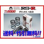 RS-R Ti2000 ダウンサス パッソ 2WD KGC10/KGC30/NGC30/QNC10 1KR-FE/1NR-FE/K3-VE  H16/6〜  T410TD
