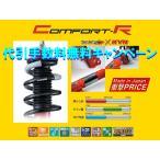 タナベ コンフォートR 車高調 タント/タントカスタム FF LA600S H25/10〜 CRLA600SK
