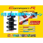 タナベ コンフォートR 車高調 シビック FF FD1/FD2 H17/9〜H23/3 CRFD1K