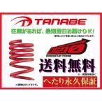 タナベ DF210ダウンサス エブリィバン 2WD/4WD DA64V FR/4WD H17/8〜 DA64WDK