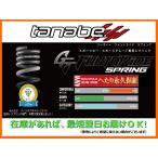 タナベ ファントライド ダウンサス ノート ニスモ E12 E12NFK
