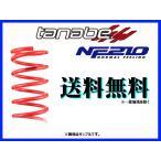 タナベ NF210ダウンサス プリウス 2WD NHW20 H15/9〜 NHW20NK