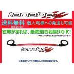 本州送料無料 タナベ ストラットタワーバー リア S660 JW5 S07A H27/4〜 NSH49
