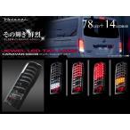 ヴァレンティ ジュエルLEDテール ライトスモーク/ブラッククローム NV350 キャラバン E26系 H24/6〜 TNNV350-SB-1