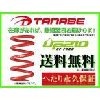 タナベ UP210 リフトアップサス ジムニー JB64W H30/2〜 (JB64WUK)