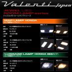 ヴァレンティ ジュエルLEDマップランプ  フリードスパイク/フリードスパイクハイブリッド GB3/GB4/GP3 H22/7〜 RL-PC33