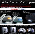 ヴァレンティ LEDドアミラーウィンカー ライトスモーク/ブラッククローム(ホワイト) 塗装(1G3/グレーメタリック) ハイエース 200系 H16/8〜 DMW-200SW-1G3