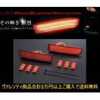 ヴァレンティ LEDリアバンパーリフレクター タイプ1 - ウィッシュ ZGE20/21/25G G/Xグレード H21/4〜 RBR-T1