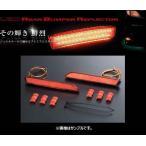 ヴァレンティ LEDリアバンパーリフレクター タイプ2 - マークX GRX130/GRX133/GRX135 H21/10〜 RBR-T2