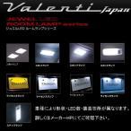 ヴァレンティ ジュエルLEDライセンスランプ - ハイエースバン/ワゴン KDH/TRH200系 H16/8〜 RL-PC07