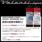 ヴァレンティ ウェルカムランプ簡単配線キット タイプB - ノア/VOXY ZRR70/75G/W H19/6〜 DMW-KB
