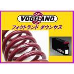 フォクトランド ダウンサス VW ゴルフ6 TSIコンフォート/トレンド/ハイライン/GTI 1KCBZ/1KCAX/1KCAV/1KCCZ  09〜  950007