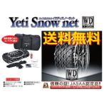 イエティ スノーネット WD  MDX   YD1 4WD 235/65R17 6302WD