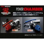 ZERO1000 パワーチャンバー エアクリーナー (ライトブルー) ビート E-PP1 E07Z(NA) H3/5〜H7/10 106-KH005B