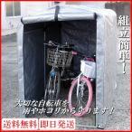 ショッピング自転車 B-539 大切な自転車を雨から守る 簡易テント型サイクルポート2.5 S型