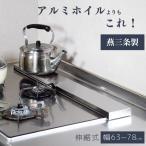 ガスコンロやIHコンロにも対応 伸縮式でぴったり設置でき ぴったりフィットする ロータイプ ステンレス コンロ奥ラック 排気口 カバー G-570