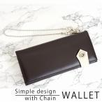 【在庫限り】財布 サイフ メンズ 長財布 シンプルデザイン チェーン付き ボタン付き Keys-005B
