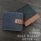 財布 二つ折り ハーフウォレット デニム コンビ 収納力あり メンズ レディース キーズ Keys-063