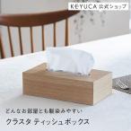 ティッシュケース ティッシュボックスケース 木製|クラスタ ティッシュボックスIII ナチュラル KEYUCA ケユカ