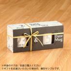ケース プレゼント用 | Date Mug デザインマグカップ 2個用スリーブ KEYUCA(ケユカ)