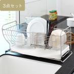 水切りかご 3点セット ネオナビオ ドレーナー KEYUCA ケユカ キッチン 食器 水切り カゴ